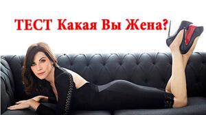 Психологический Тест для Жен: Какая Вы Жена?