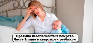 Правила безопасности в декрете. Часть 1: одна в квартире с ребёнком.