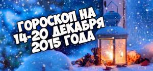 Гороскоп На 14-20 Декабря 2015 Года
