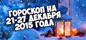 Гороскоп На 21-27 Декабря 2015 Года