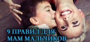 Девять Правил Для Мам Мальчиков