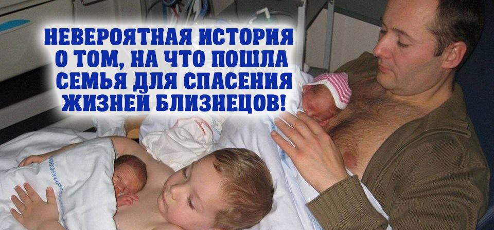 Невероятная История О Том, На Что Пошла Семья Для Спасения Жизней Близнецов!