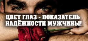 ЦВЕТ ГЛАЗ - ПОКАЗАТЕЛЬ НАДЁЖНОСТИ МУЖЧИНЫ!