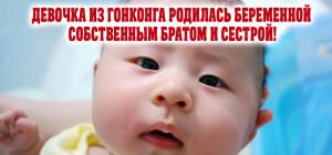 Девочка Из Гонконга Родилась Беременной Собственным Братом И Сестрой!