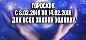 Гороскоп С 8.02.2016 По 14.02.2016 Для Всех Знаков Зодиака