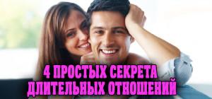 4 Простых Секрета Длительных Отношений