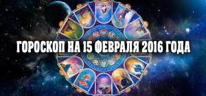 ГОРОСКОП НА 15 ФЕВРАЛЯ 2016 ГОДА