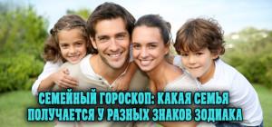 Семейный Гороскоп: Какая Семья Получается У Разных Знаков Зодиака