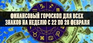 Финансовый Гороскоп Для Всех Знаков На Неделю С 22 По 28 Февраля