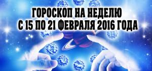 ГОРОСКОП НА НЕДЕЛЮ С 15 ПО 21 ФЕВРАЛЯ 2016 ГОДА