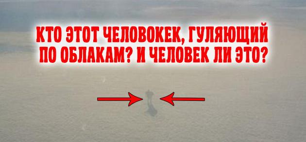 Человек, идущий по облакам, зафиксирован на камеру одного из пассажиров самолета!