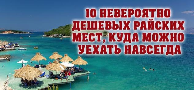 10 Невероятно Дешевых Райских Мест, Куда Можно Уехать Навсегда