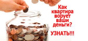 Какие сектора в вашей квартире могут «украсть» у вас деньги